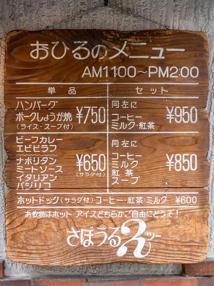 さぼうる202.jpg