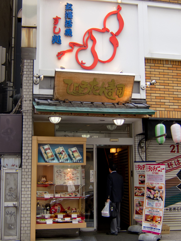 ひょうたん寿司01.jpg