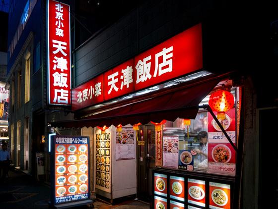 天津飯店01.jpg