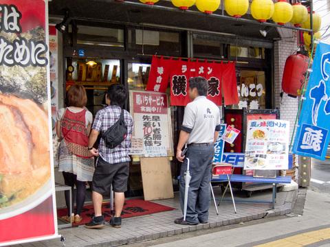 横浜家01.jpg