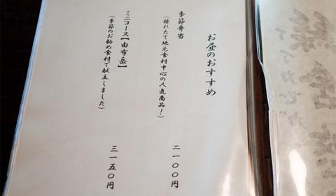 湯の岳庵02.jpg