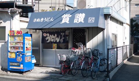 賞讃01.jpg