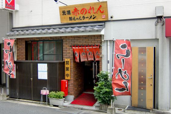 赤のれん01.jpg