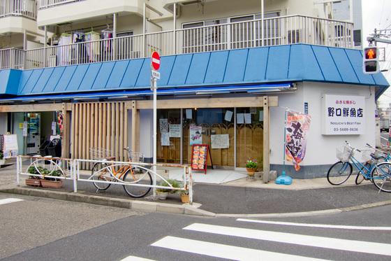 野口鮮魚店01.jpg