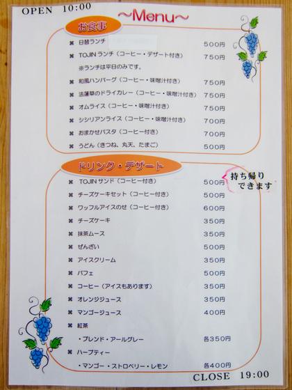 TOJIN茶屋02.jpg